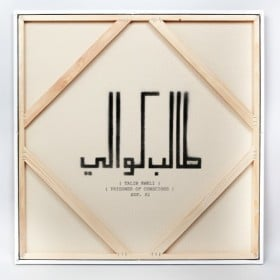 Talib Kweli - Prisoner of conscious Album Cover