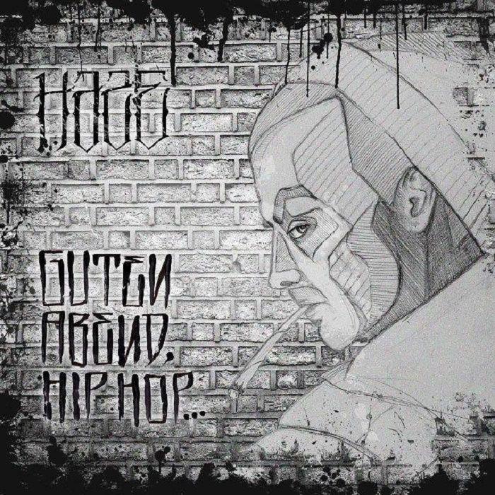 Haze – Guten Abend Hip Hop Album Cover